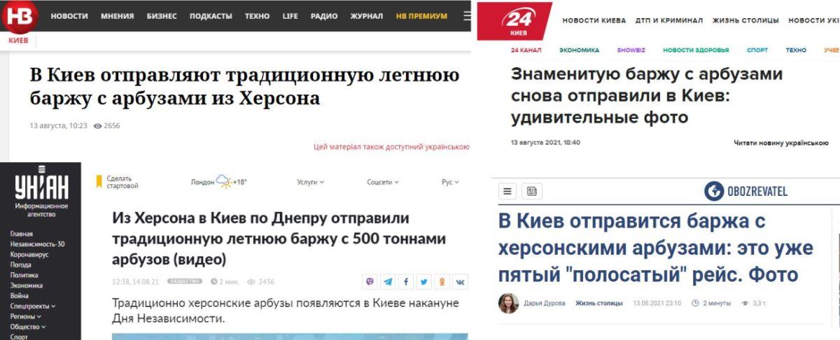 Главная новость страны