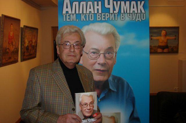 Алан Чумак рекламирует свою заряженную книгу