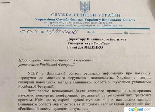 В СБУ заинтересовались тем, что украинские учёные, как оказалось, участвуют в научных конференциях и печатаются в журналах «страны-агрессора».