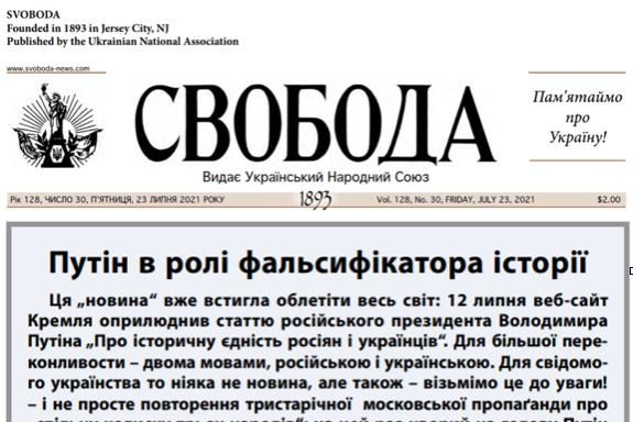 Редакционная статья газеты украинских националистов США «Свобода»