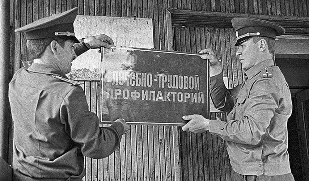 Для лечения больных алкоголизмом в СССР существовала сеть лечебно-трудовых профилакториев (ЛТП)