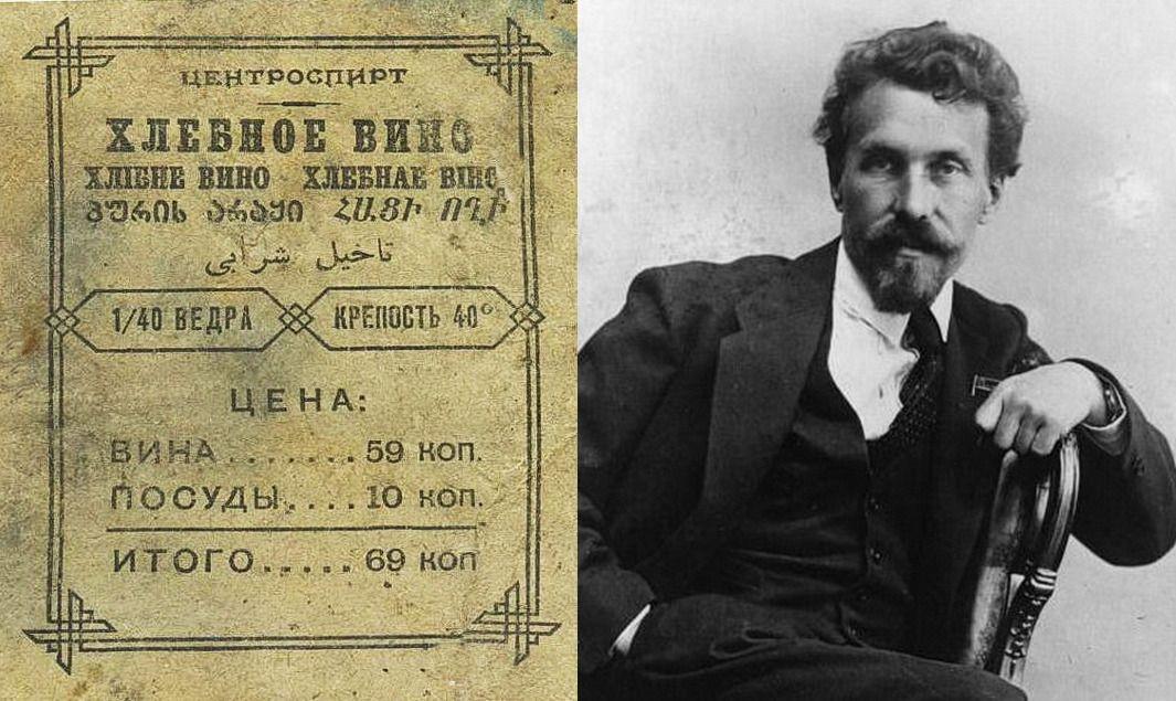 Предсовнаркома А.И. Рыков и этикетка его знаменитой водки