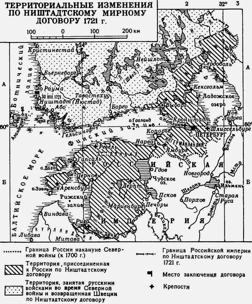 Территориальные изменения по Ништадтскому мирному договору 1721 года. Советская историческая энциклопедия