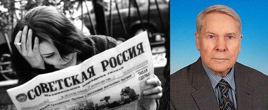 «Советская Россия». Справа – бывший её главный редактор Валентин Чикин.