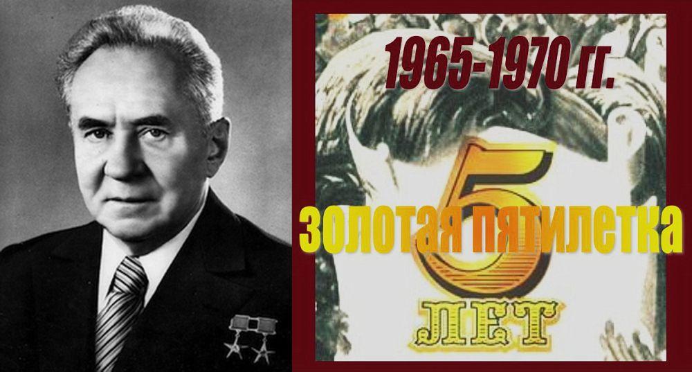 Дважды Герой Социалистического Труда А.Н. Косыгин и детище его реформ: «Золотая пятилетка» 1965 – 1970 годов
