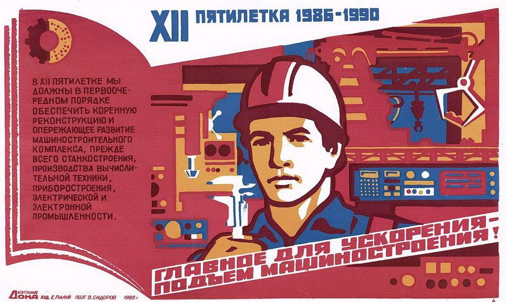 «Главное для ускорения – подъём машиностроения!» Плакат 1986 года.