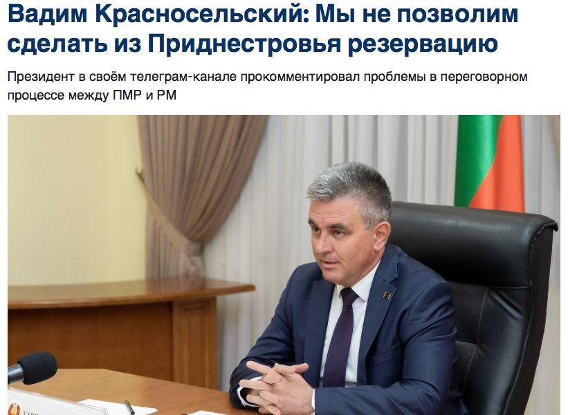 Вадим Красносельский: «Мы не позволим сделать из Приднестровья резервацию»