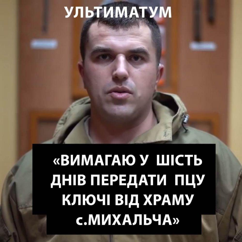 Чиновник Гергелюк и его ультиматум