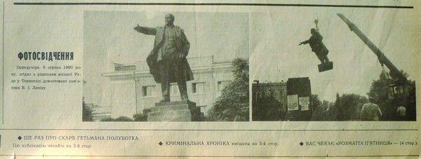 Демонтаж памятника Ленина в Тернополе
