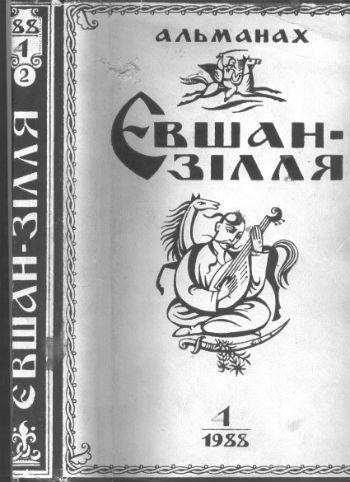 Номер альманаха «Евшан-зилля»