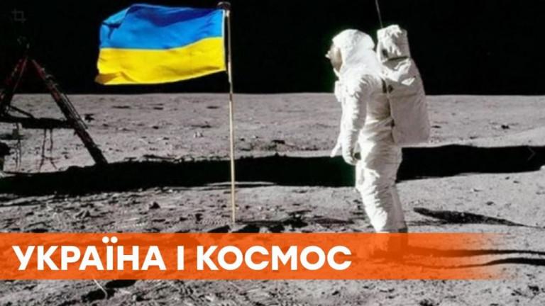 Украинские мечты о Луне